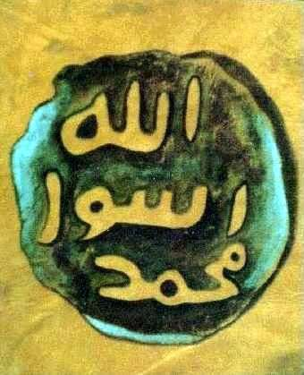 original stamp of muhammad pbhu nabi muhammad saw pinterest