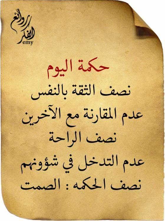 حكم ومواعظ بحث Google Islamic Quotes Arabic Quotes Spiritual Quotes