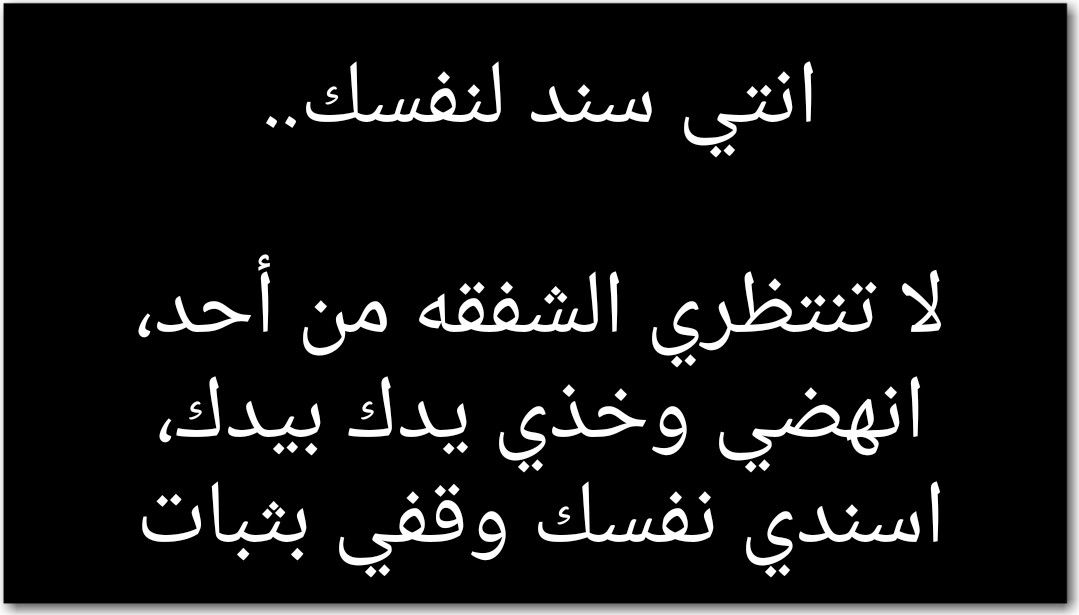 أنا سند لنفسي Arabic Quotes Quotes Arabic
