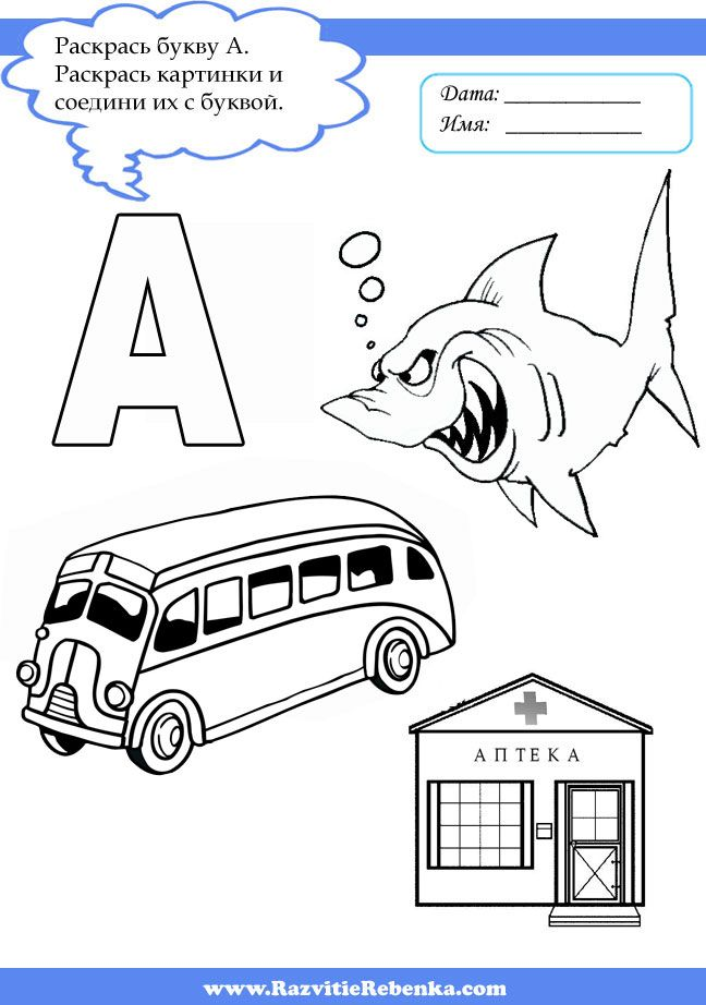 Изучаем букву А.  Материал собран для изучения Азбуки вместе с ребенком. Здесь вы найдете интересные задания для изучения буквы А, раскраски...