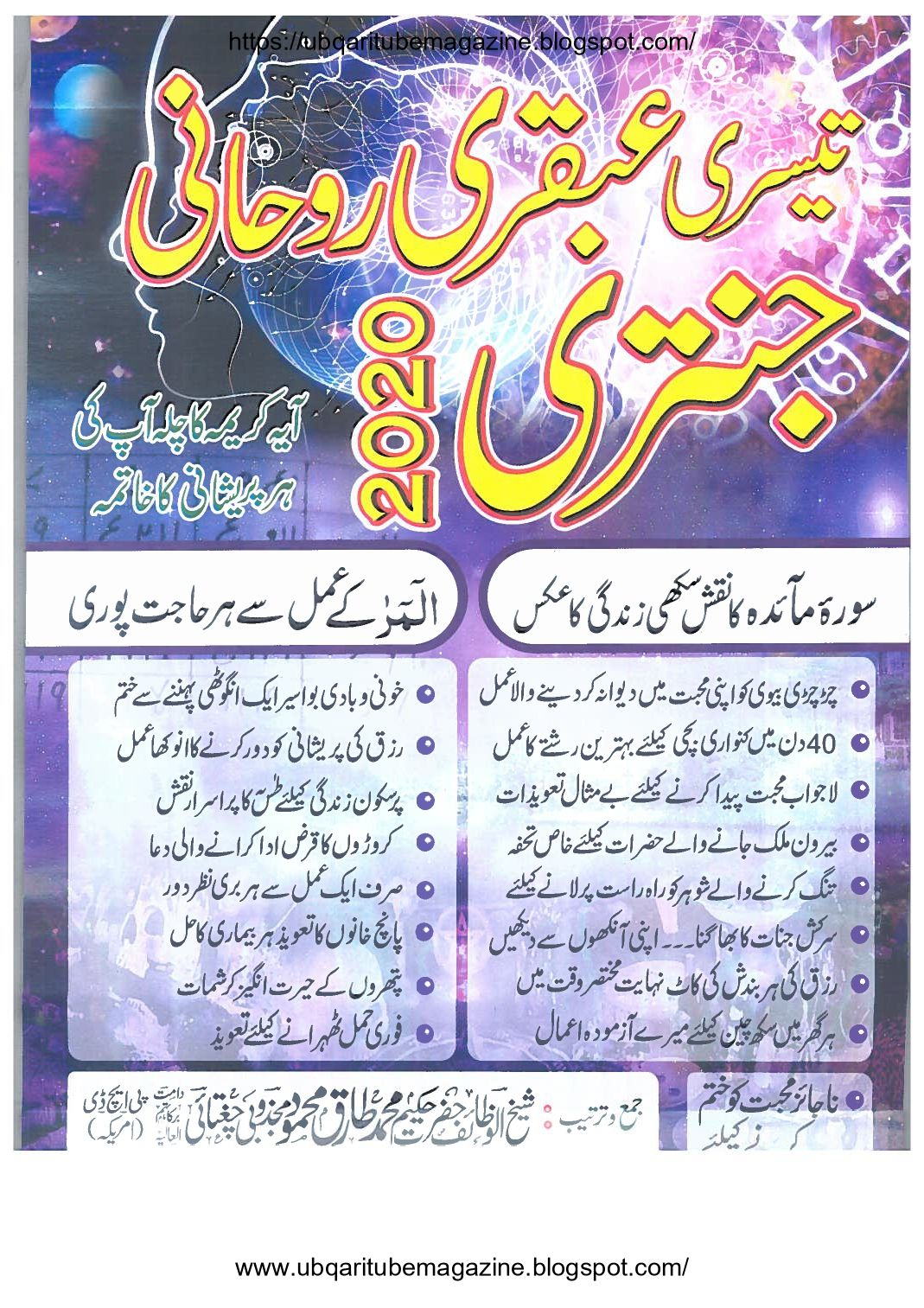 ubqari rohani jantri 2020 online reading pdf download in