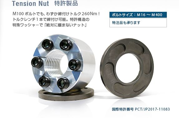 Tension Nut Source Bolt Engineer ボルト エンジニア トルク