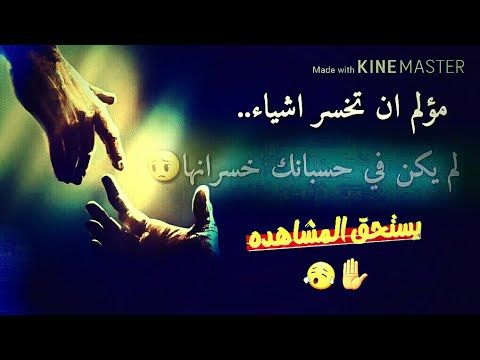 مؤلم أن فيديو مؤثر مع موسيقى روعه كلمات مؤثره حزينه شاهد الوصف Youtube Touching Words Arabic Quotes Quotes Deep