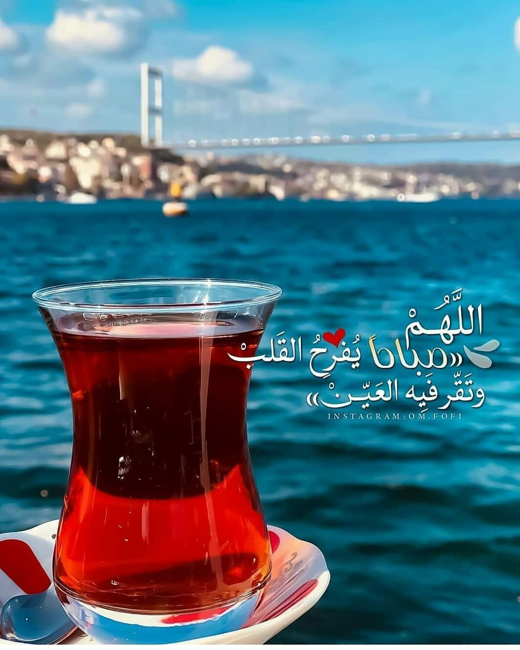 Pin By Aboodi Kassem On Morning Greeting In 2021 Morning Greeting Greetings Instagram