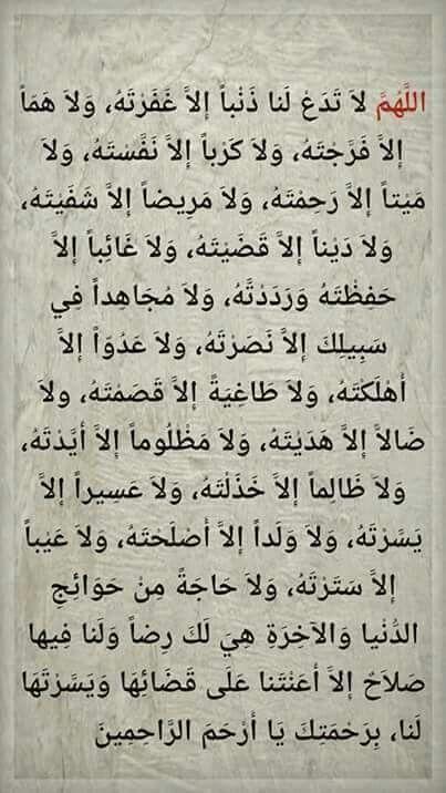 اللهم امين يارب العالمين دعاء Quran Quotes Love Islamic Phrases Islam Facts