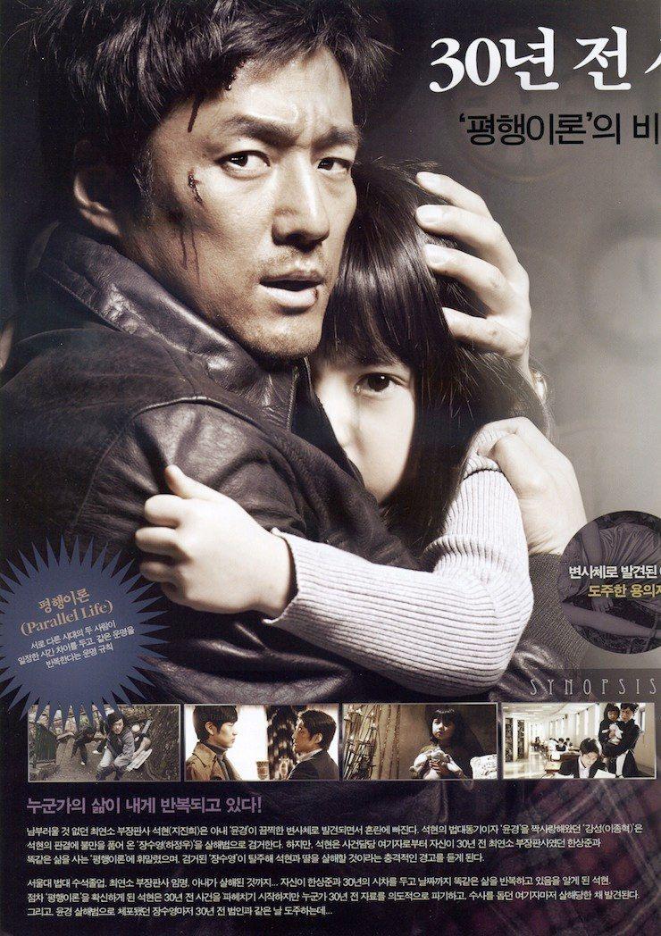 Parallel Life Korean Movie 2010 | K Dramas, Movies & Music in 2019