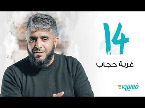 غربة حجاب فسيروا 3 مع فهد الكندري الحلقة 14 رمضان 2019 Youtube Ramadan Fictional Characters Islam Quran