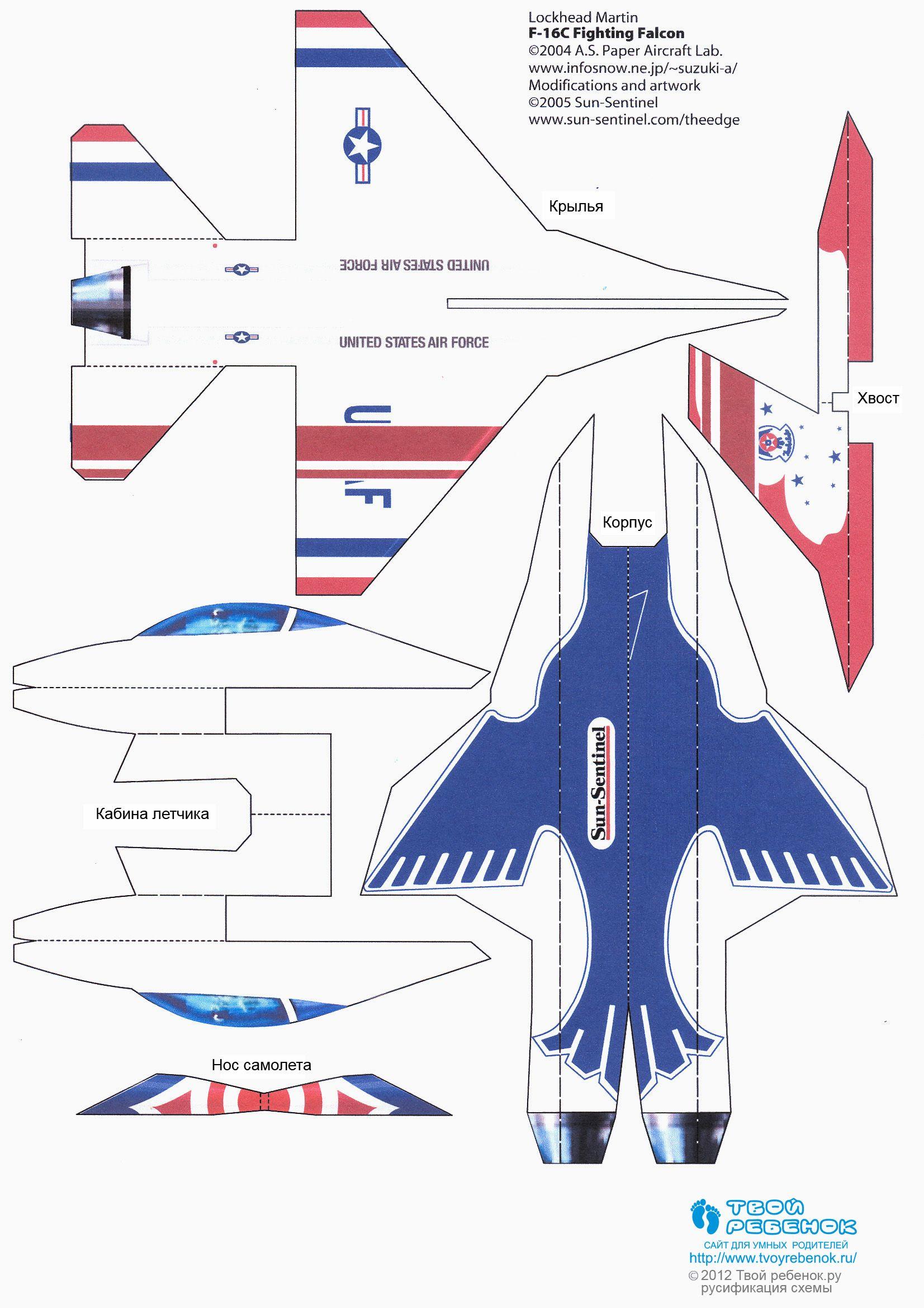 Самолет из бумаги схема фото 633