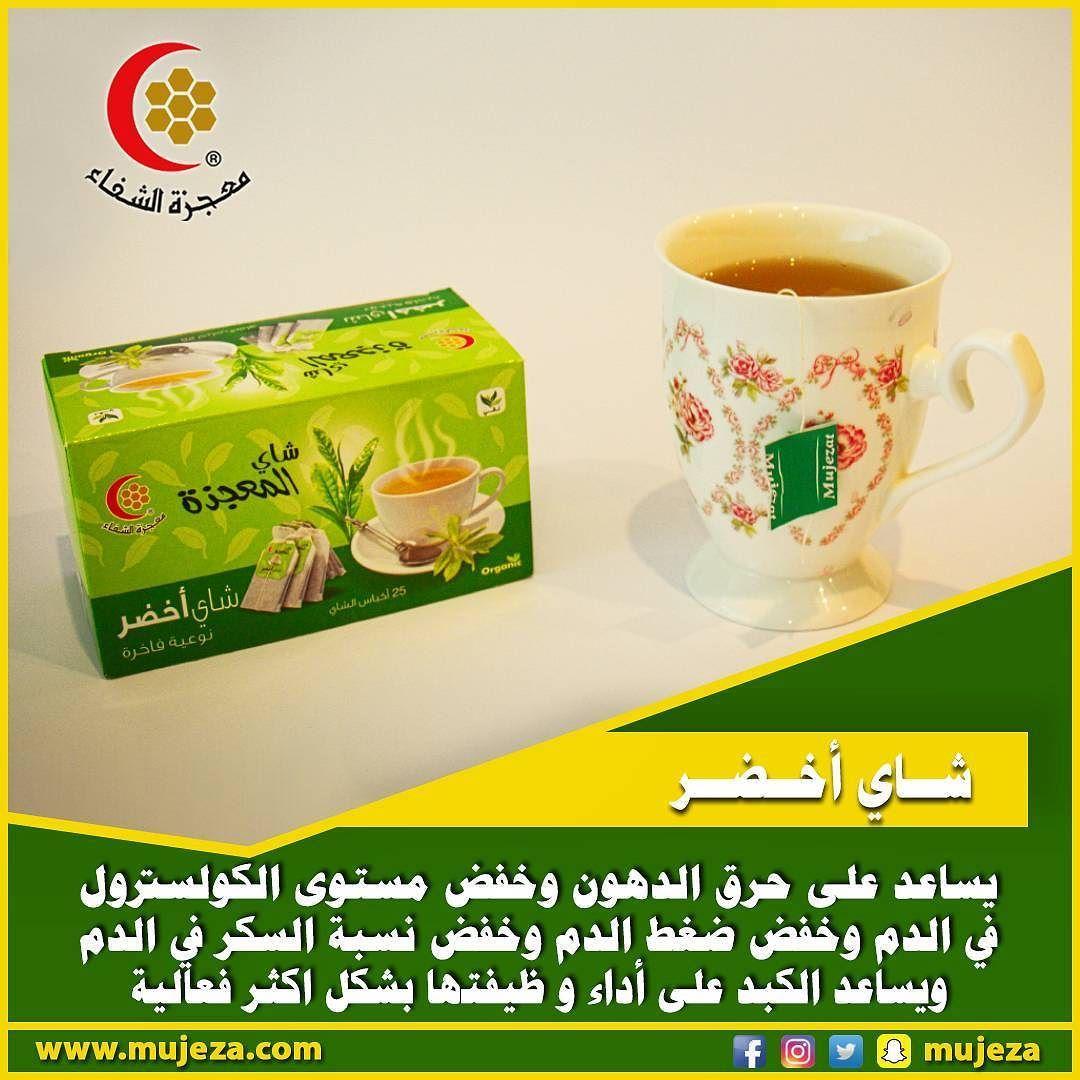 شاي أخضر من فوائده انه يساعد على حرق الدهون وخفض مستوى الكولسترول في الدم وخفض ضغط الدم وخفض نسبة السكر في الدم ويساعد الكبد على أداء و ظيفت Glassware Tableware
