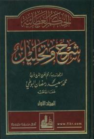 الحكم العطائية شرح وتحليل المجلد الأول محمد سعيد رمضان البوطي Download Books Quotes Pdf