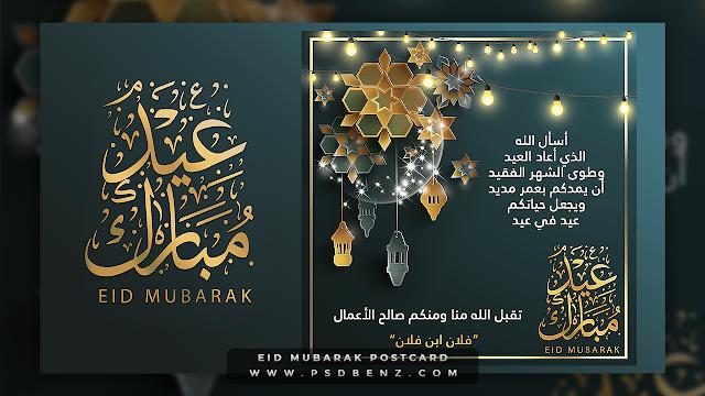 Photoshop Tutorials Photoshop Tut I Eid Mubarak Postcard 2 تصميم بط Graphic Design Background Templates Eid Mubarak Postcard