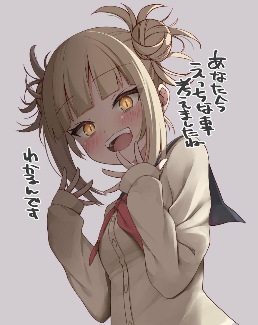 Himiko Toga Yandere Anime Cute Anime Character Kawaii Anime