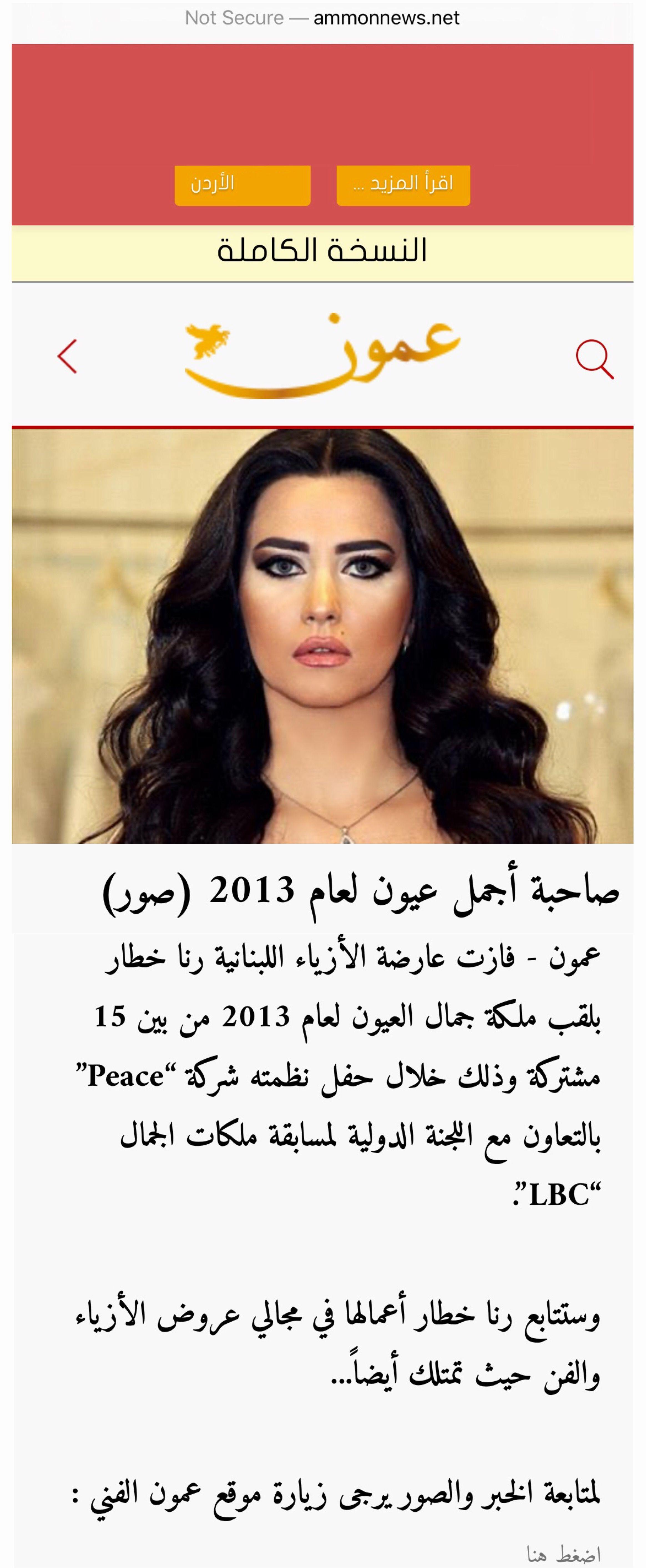 صاحبة أجمل عيون Arab Beauty Beauty Peace