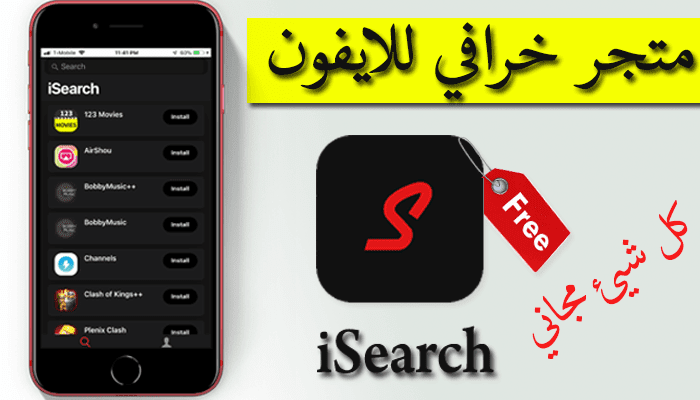 متجر Isearch لتنزيل تطبيقات الأيفون و برامج البلس مجانا 13 Ios11 12 App Pictures App Phone