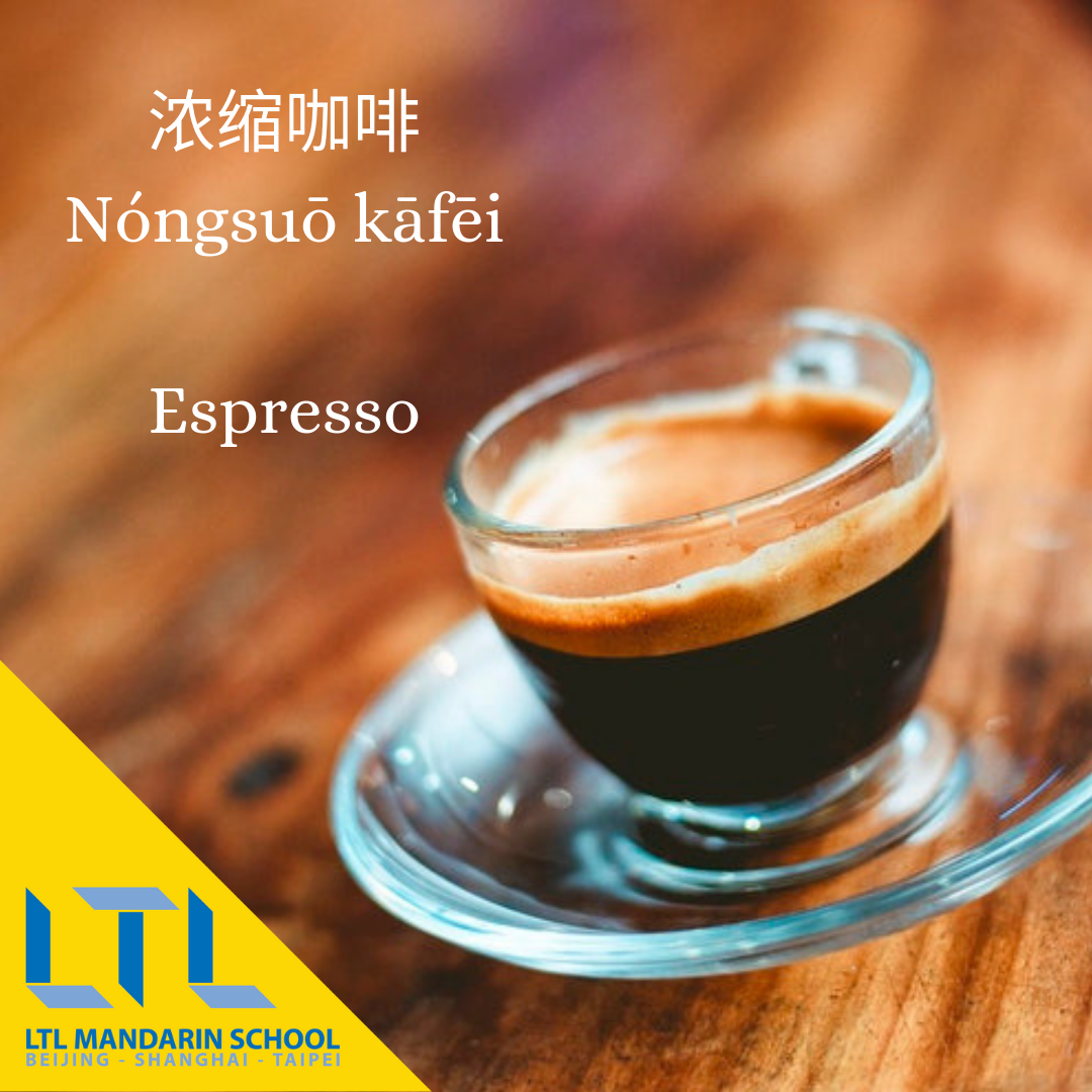 Espresso In Chinese #learnchinese #learnmandain #咖啡