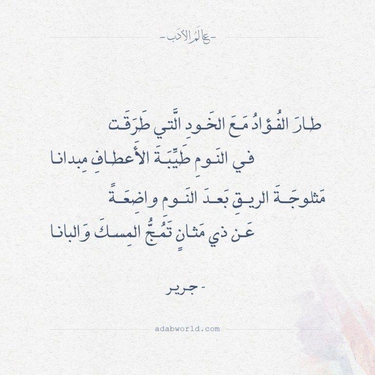 من اجمل ابيات الشعر في الغزل لجرير عالم الأدب Talking Quotes Arabic Poetry Arabic Love Quotes