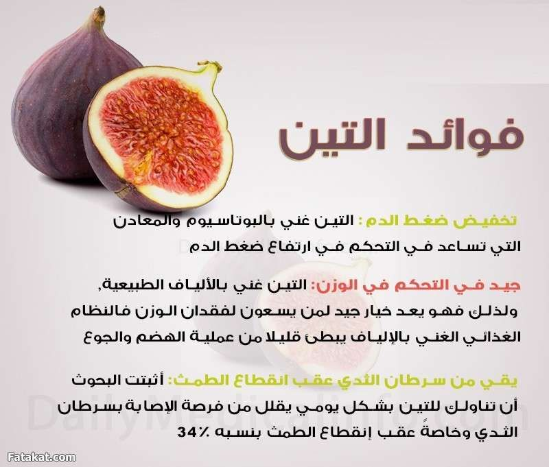 فوائد صحية بالصور التوضيحية ادخلي و شوفي و استفيدي منتدى فتكات Health Facts Fitness Natural Medicine Healthy Drinks Smoothies