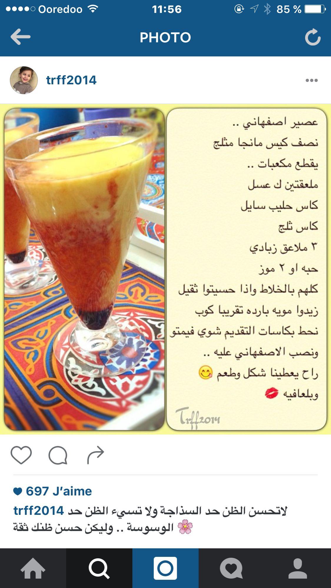 عصير اصفهاني Arabic Food Coffee Drink Recipes Smoothie Recipes Healthy