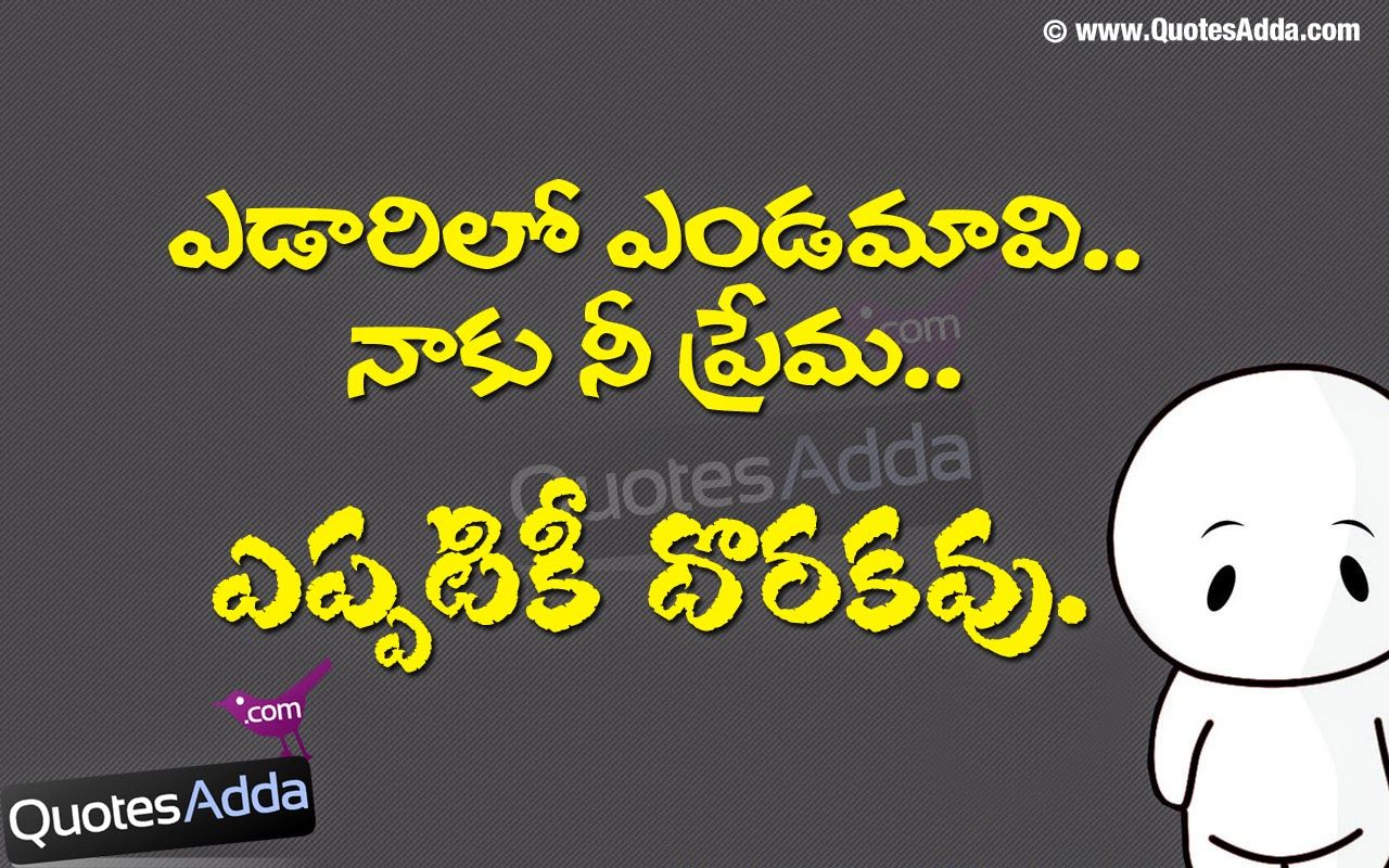 Funny Telugu Love Quotations Telugu Quotes Pinterest Quotes