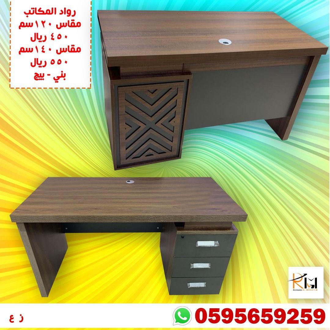 مكتب دراسه بني اجدد موديل Desk Filing Cabinet Home Decor