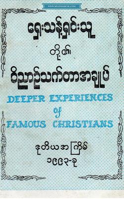 ေရွးသန္႔ရွင္းသူတို႔၏ ၀ိညာဥ္သက္တာအခ်ဳပ္ - Myanmar Christian Online Library