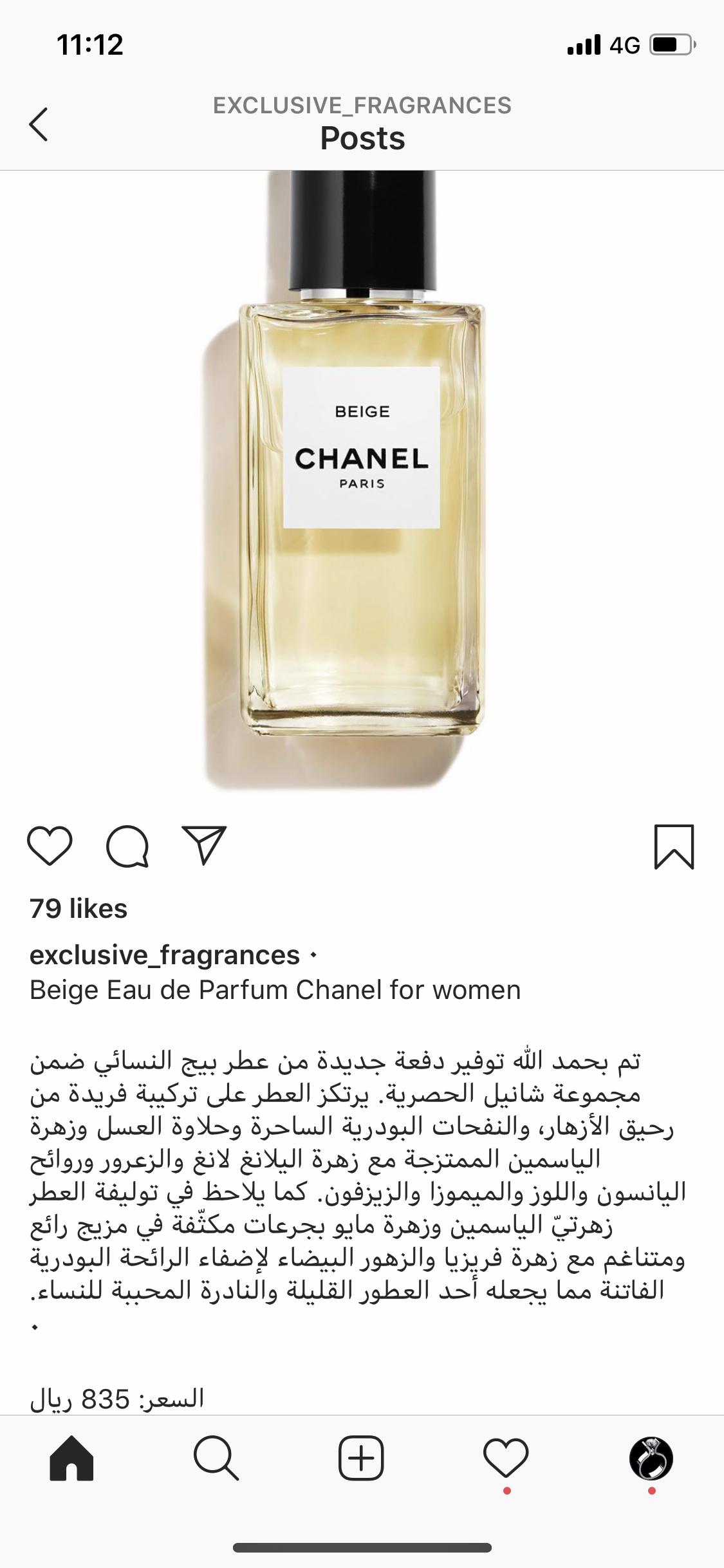 Pin By Samar Anan On عطور فرنسية Chanel Perfume Eau De Parfum Exclusive Fragrance
