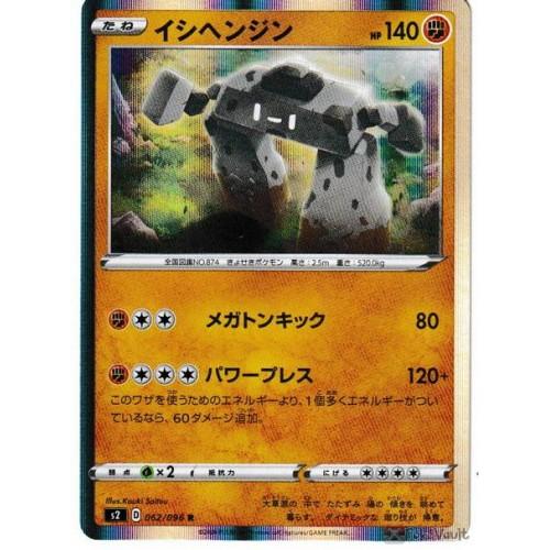 Pokemon 2020 S2 Rebellious Clash Stonjourner Holo Card 062 096 Holo Pokemon Pokemon Trading Card