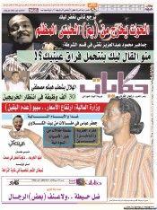 Hekayat 1-12-2012 Sudan