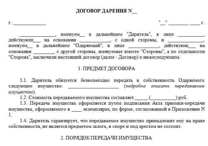 особенности составления договора