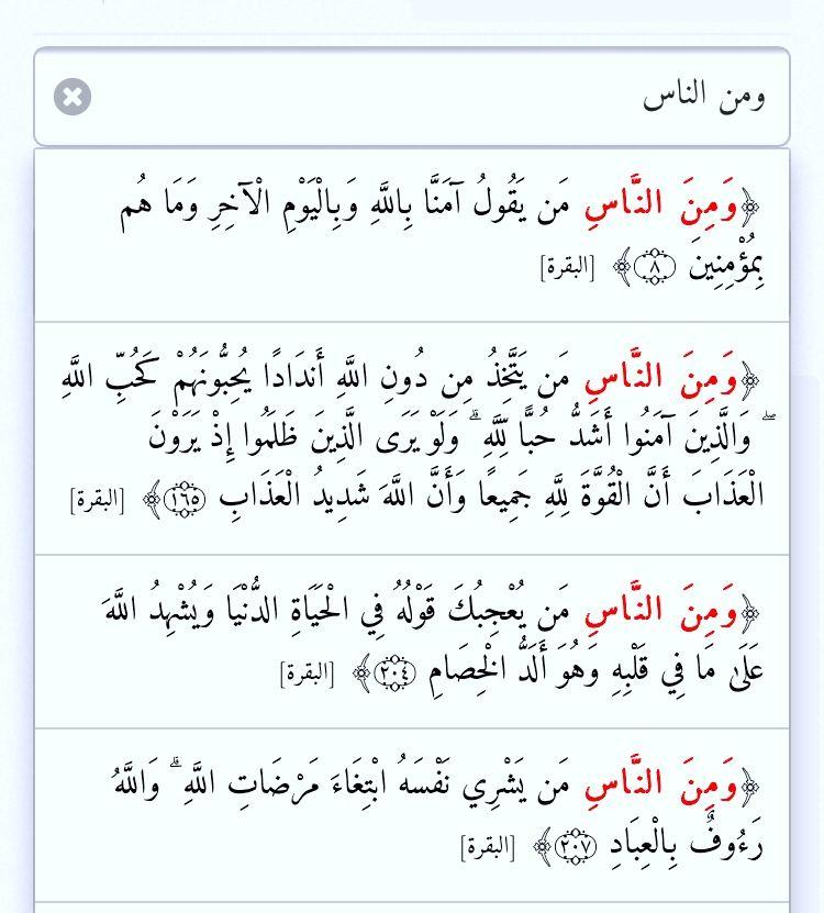 البقرة ٨ ومن الناس اربع مرات في سورة البقرة Quran Math Equation