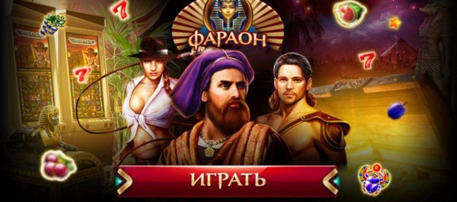 фараон казино онлайн