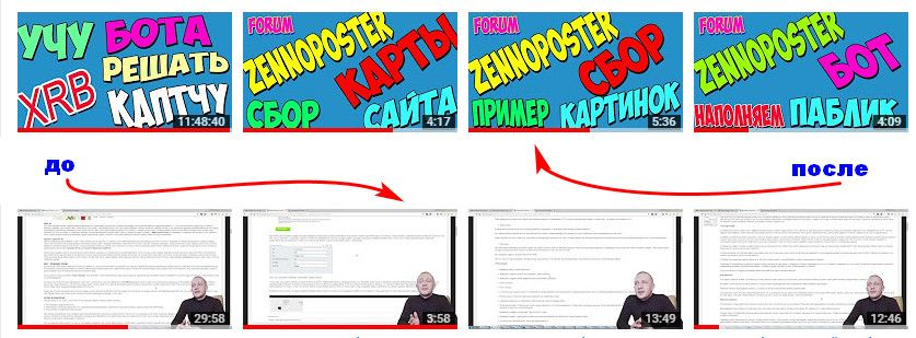 YouTube превьюшки для видео до и после изменений
