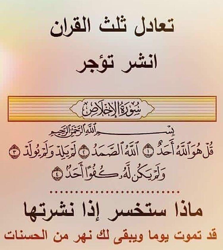 Instagram Photo By C Iq Shabab شباب العراق Jun 24 2016 At 4 39am Utc Ahadith Instagram Posts Islam Quran