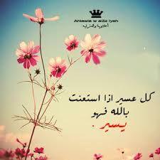لا تضع كل أحلامك في شخص واحد ولا تجعل رحلة عمرك وجهة شخص تحبه مهما كانت صفاته ولا تعتقد أن نهاية الأشياء Positive Quotes Islamic Quotes Arabic English Quotes