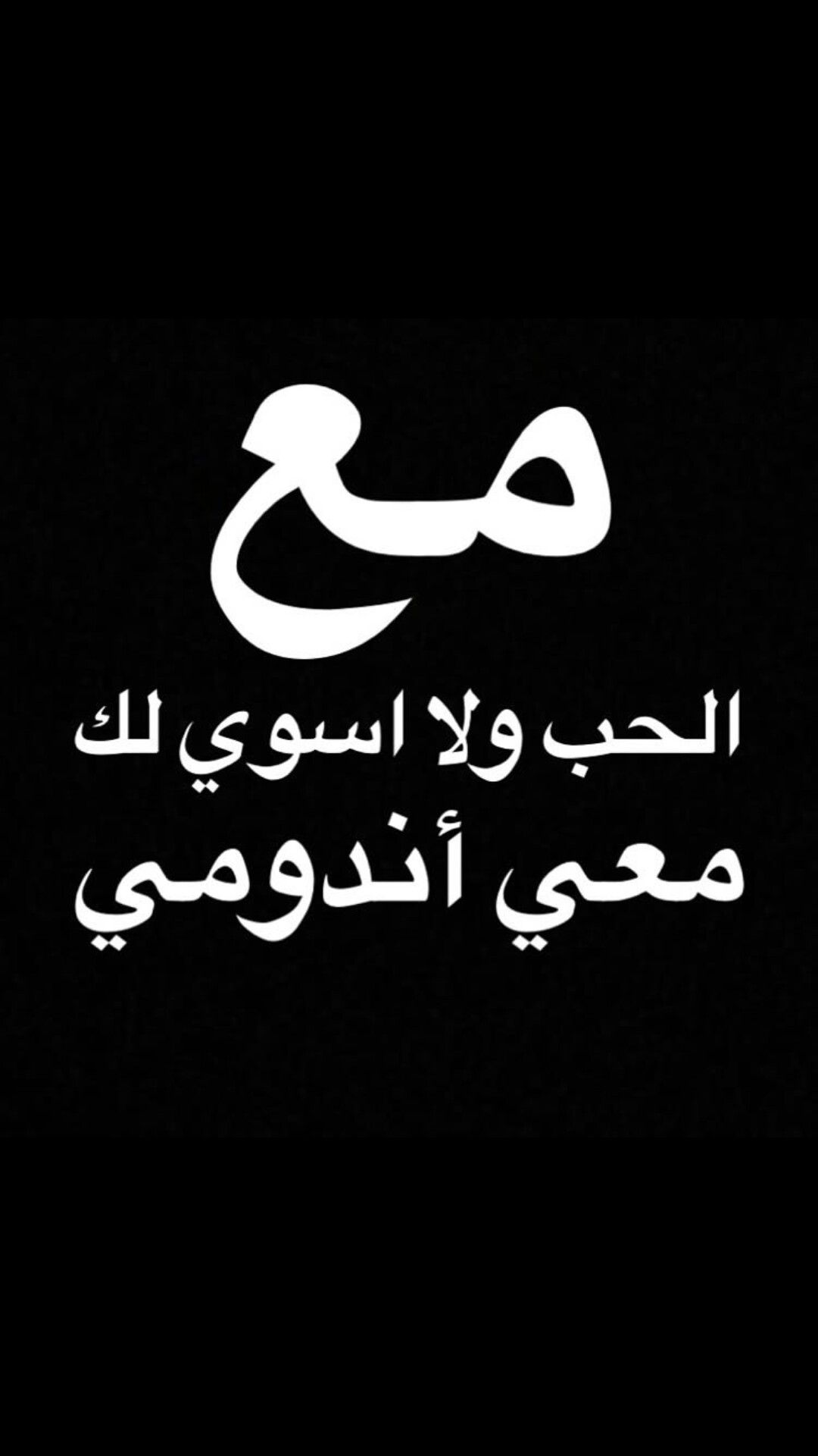 Pin By Vii3 On Photos Tumblr Funny Relatable Quotes Funny Arabic Quotes Funny Quotes