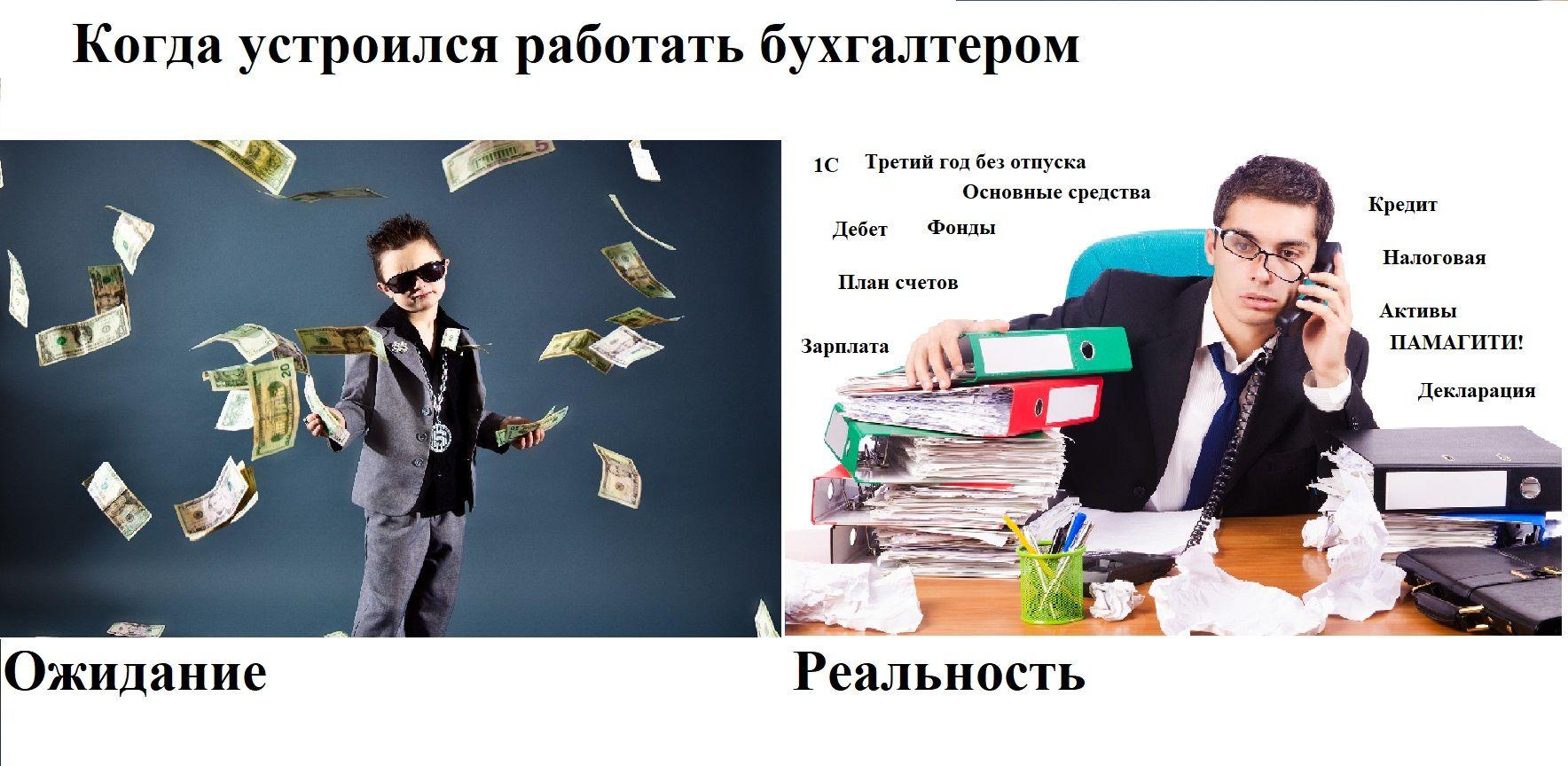 смешные картинки про бухгалтеров и бухгалтерию есть искусство