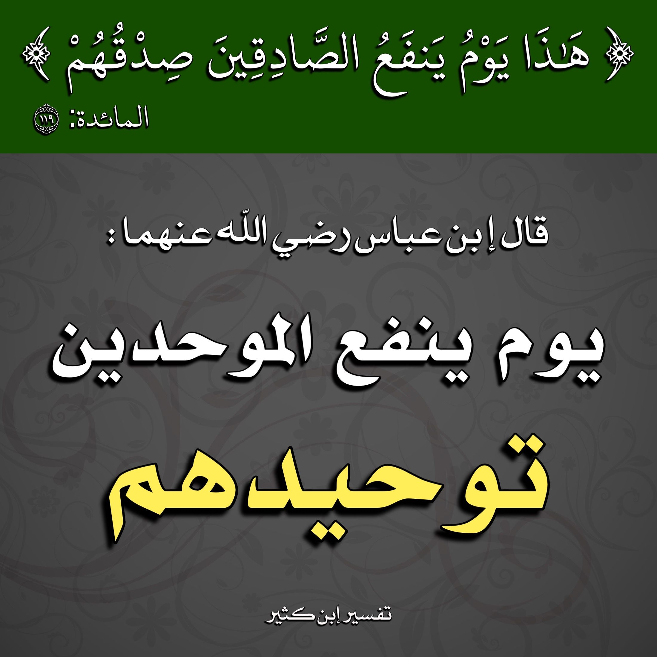 Pin By الأثر الجميل On آية وتفسير Islamic Quotes Tech Company Logos Quotes