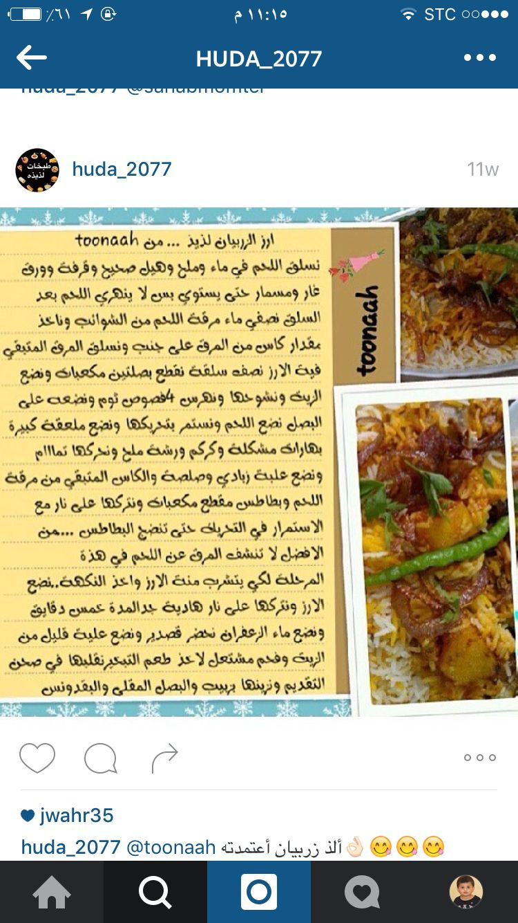 Pin By Mahassen Chahine On طبخات Food Beef Meat
