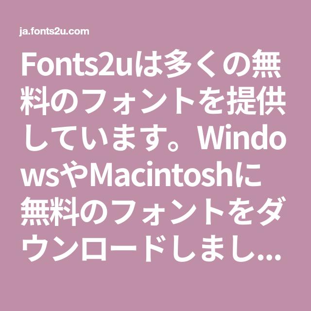 fonts2u ダウンロード