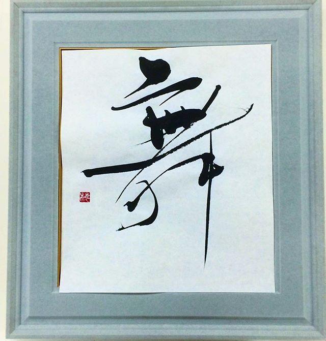 Art Japanese Calligraphy Japan 書道教室 書道 青墨 濃墨 インテリア