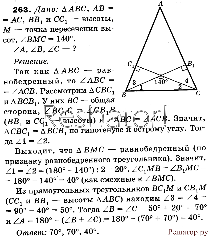 Гдз по тематическому контролю геометрия