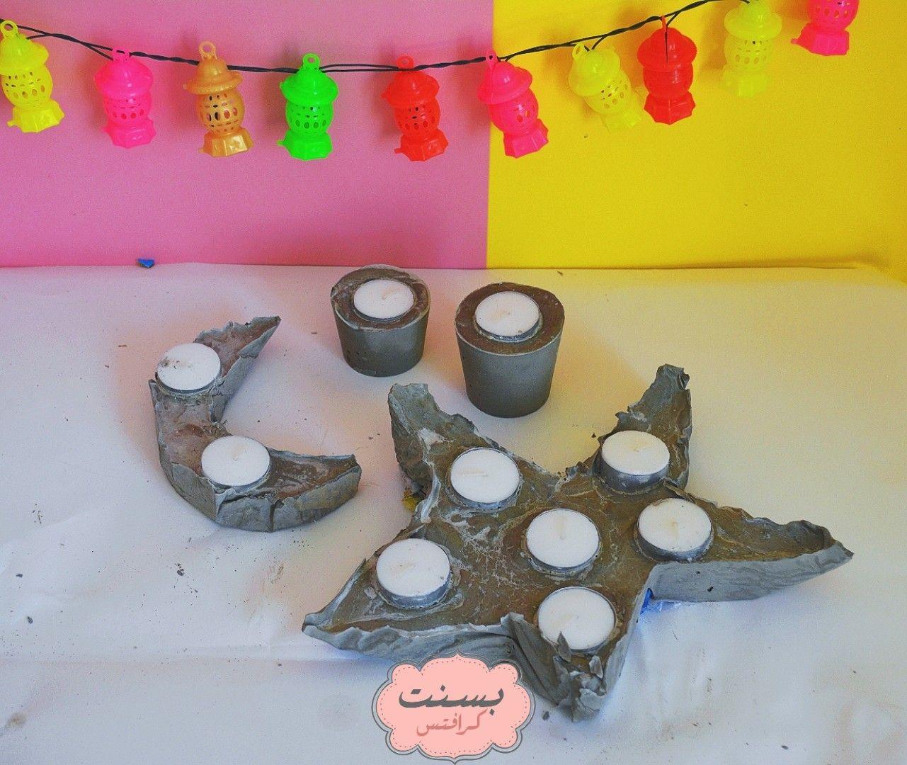 اصنعيها بنفسك ومع طفلك حوامل شمع بأشكال رمضانية بسنت كرافتس Diy Unix Ecommerce Hosting