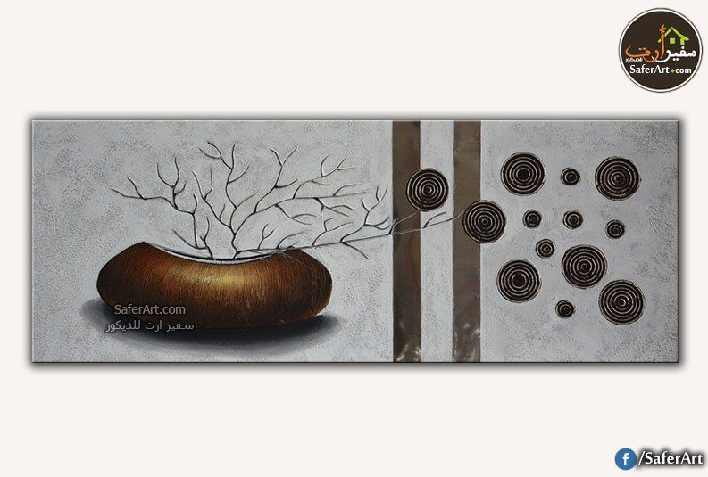 لوحة فنية طبيعه صامتة للتأمل سفير ارت للديكور Hand Painted Painting Still Life Art