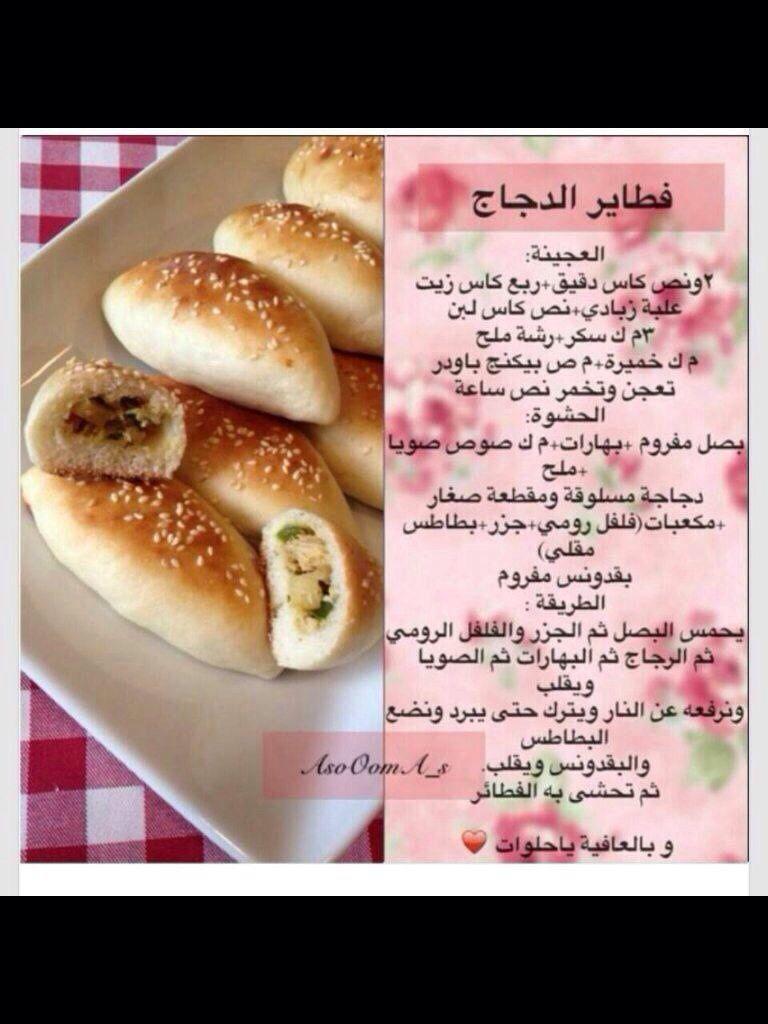 Pin by iaybi on foods pinterest foods egyptian recipes arabic recipes arabic breakfast algerian food arabic food arabic sweets middle eastern recipes middle eastern food forumfinder Images