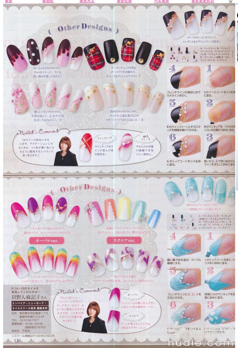 Japanese magazine / nail art | nail art designs inspiration ...