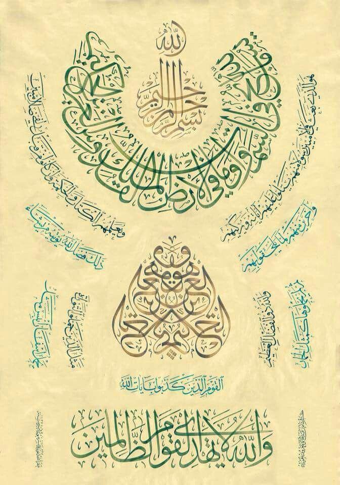abdullah bulum adlı kullanıcının سورة الجمعة panosundaki