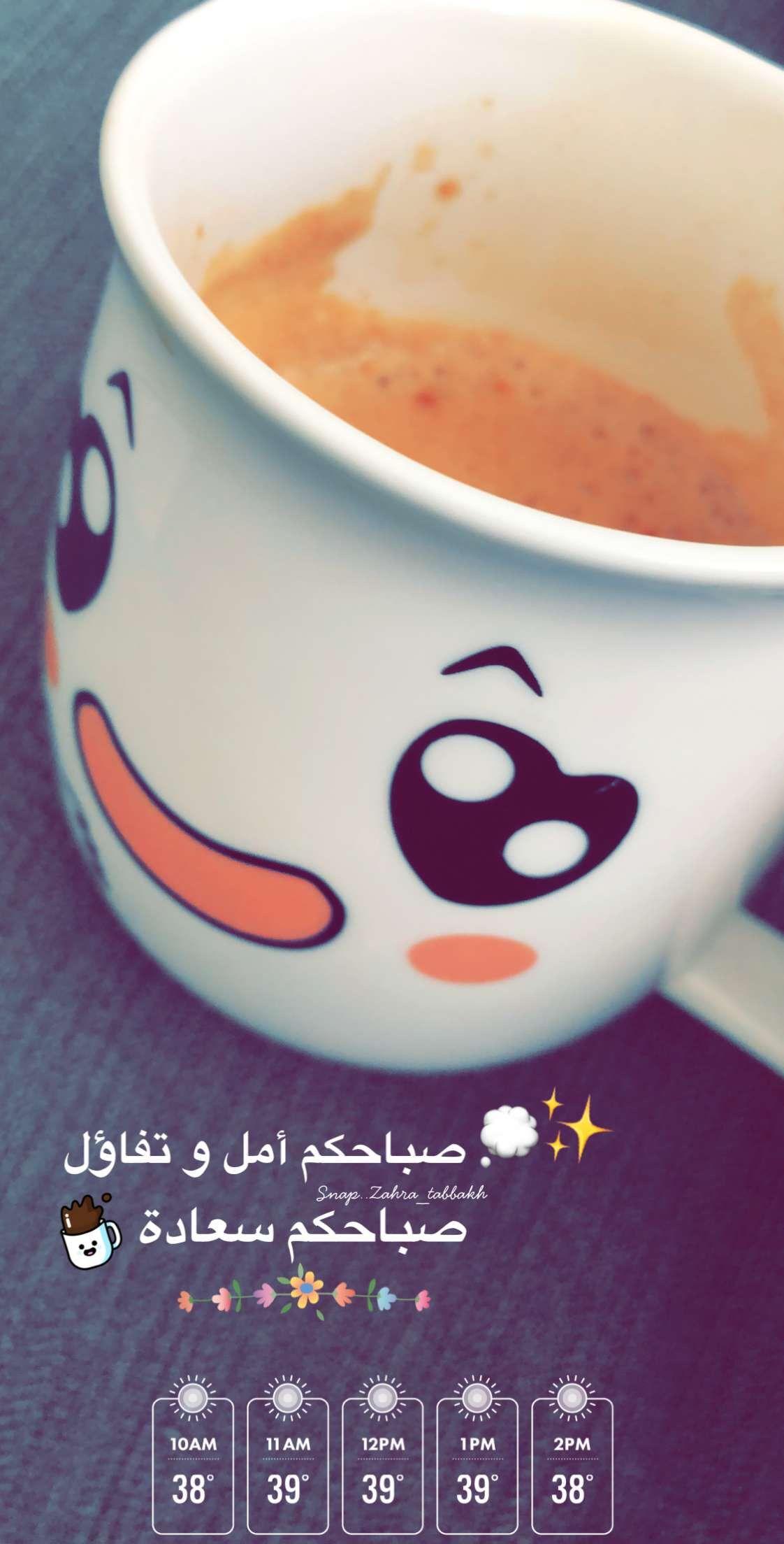 صباح السعادة Coffee Addict Snapchat Quotes Pretty Wallpapers