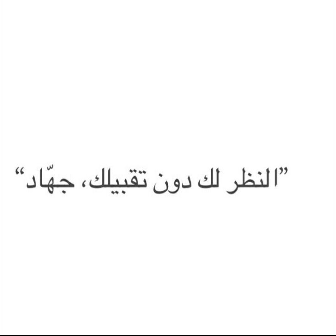 مشتاقلج انشالله زينه صرتي لو بعدج مريضه كلش ضل بالي يمج حياتي Arabic Calligraphy Math Math Equations
