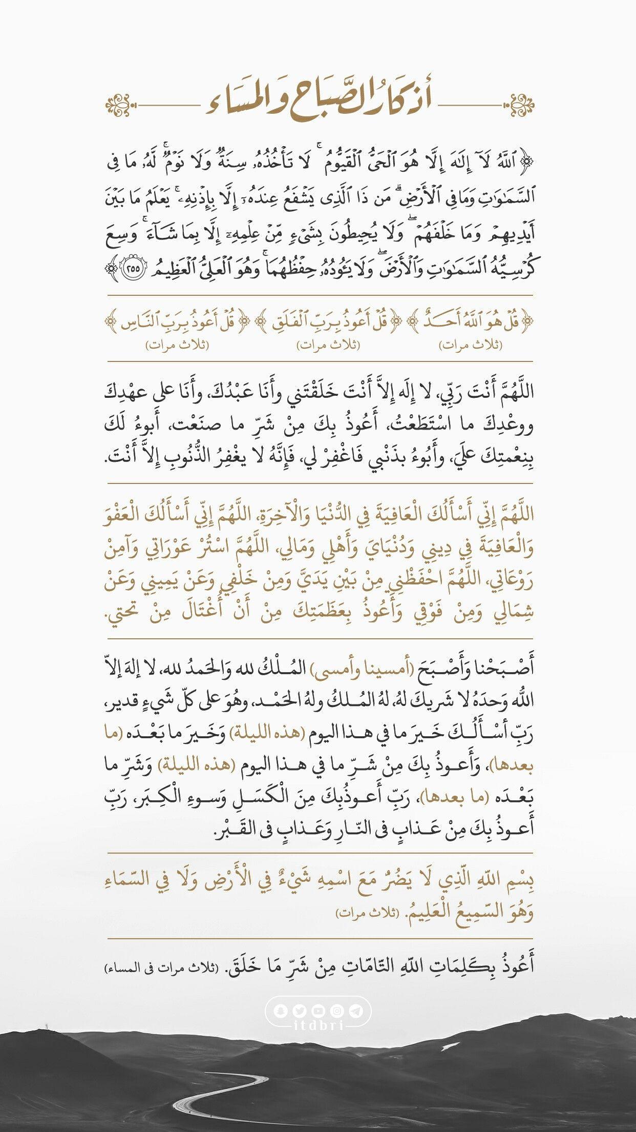 أذكار الصباح والمساء Quran Quotes Love Quran Quotes Inspirational Quran Quotes