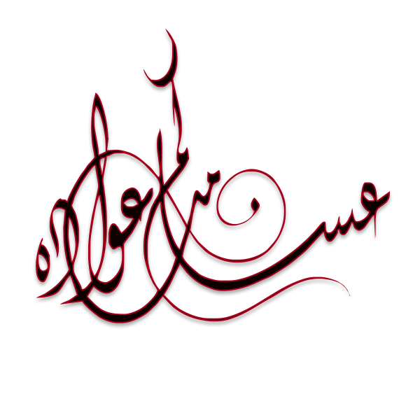 Pin By Mahra On تصاميم لكل المناسبات Eid Mubarak Pic Eid Mubarak Eid